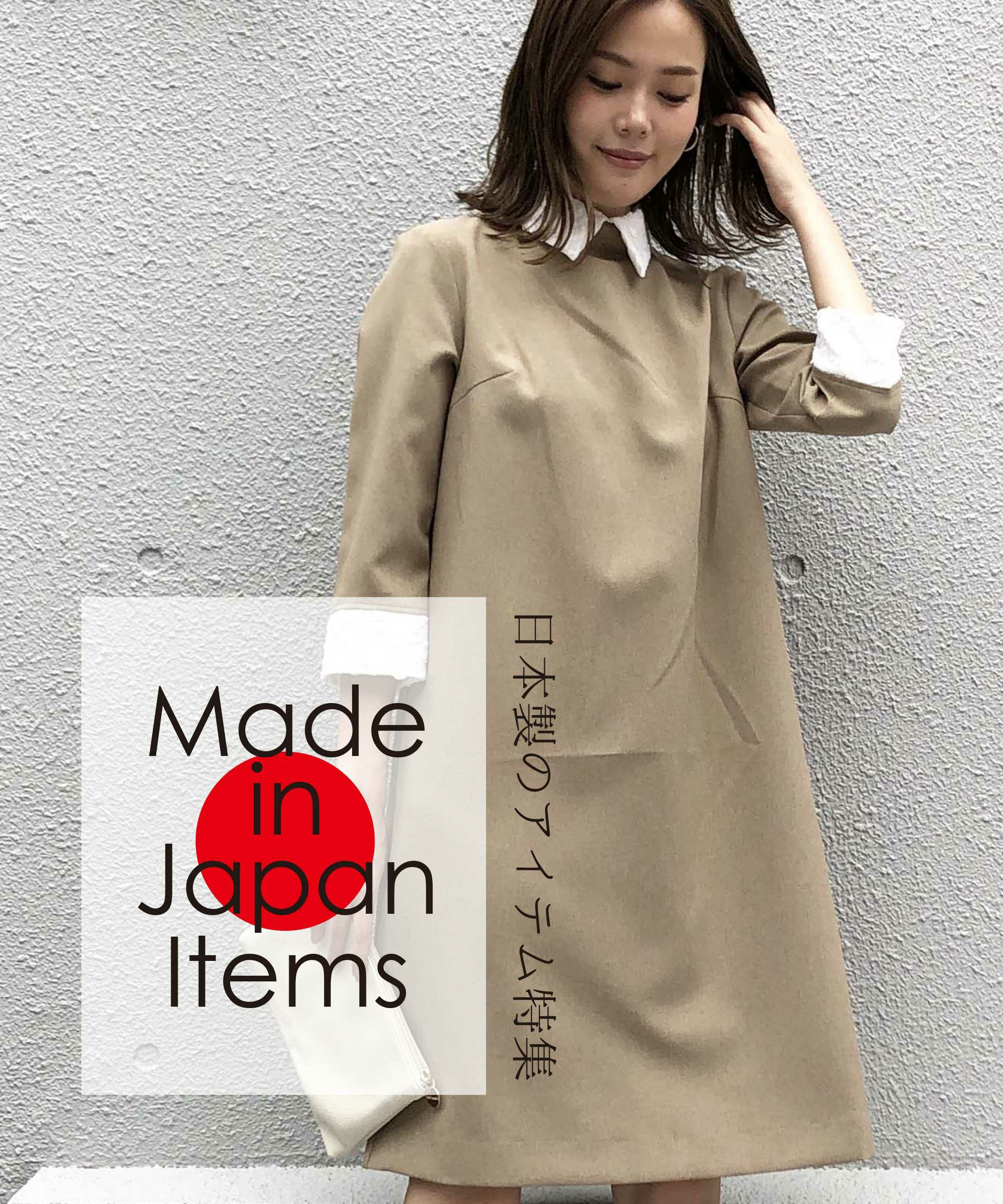 MADE IN JAPAN 日本製アイテム