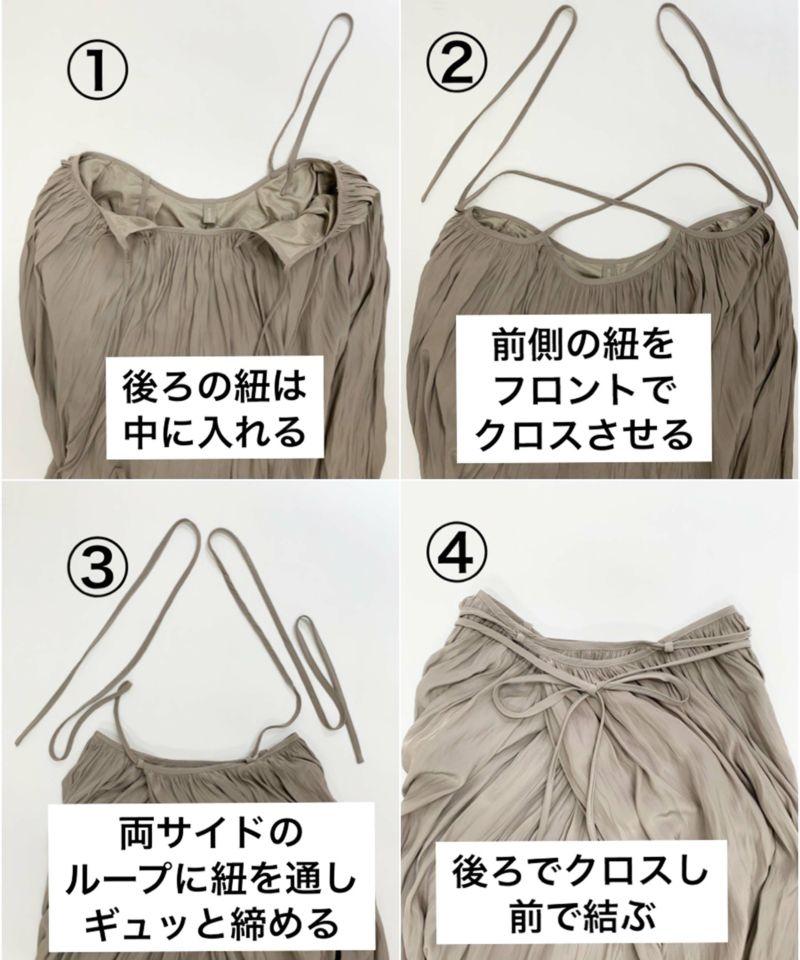 スカートバージョンの手順